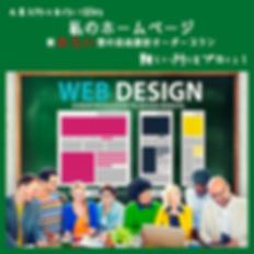 山口県 宇部市 山陽小野田市 山口市 下関市 ホームページ HP デザイン Misora