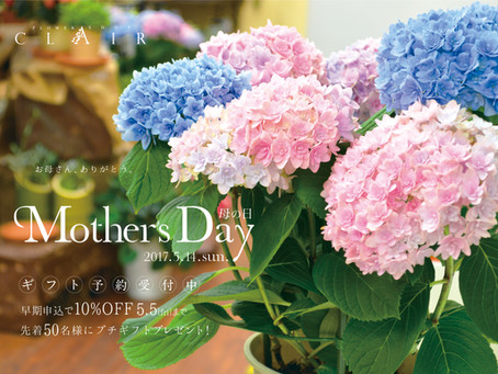 母の日は何をあげるか。