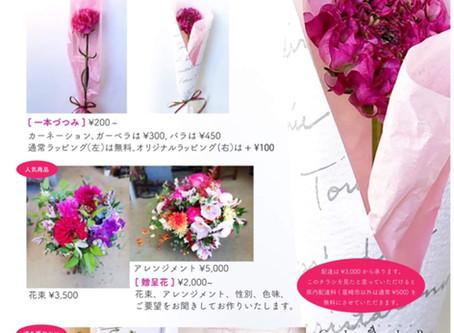 門出を祝うお花