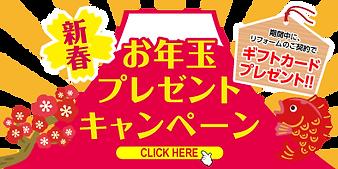 TOY様バナー2021.01.png