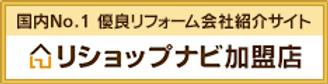 【リショップナビ】加盟店バナー画像.png