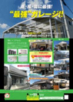 カーポートB4表_最終out.png