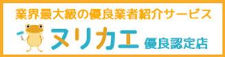 nurikae_bnr_234x60.jpg
