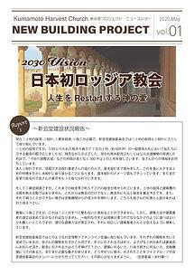 新会堂ニュースレター-.jpg