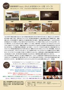 新会堂ニュースレター裏.jpg