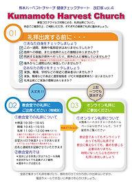 礼拝フローチャート.jpg