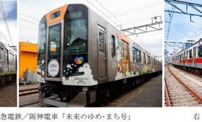 阪急×阪神×東急「SDGsトレイン」運行延長に 22年9月まで