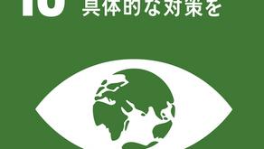 【SDGs Blog】今後の気候変動対策のために~IPCC報告を踏まえて~