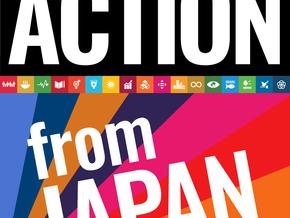 3/26「SDGグローバル・フェスティバル・オブ・アクション from JAPAN」(主催:SDGsジャパン、UNDP)の開催