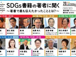 【オンラインリレーイベント】SDGs書籍の著者に聞く