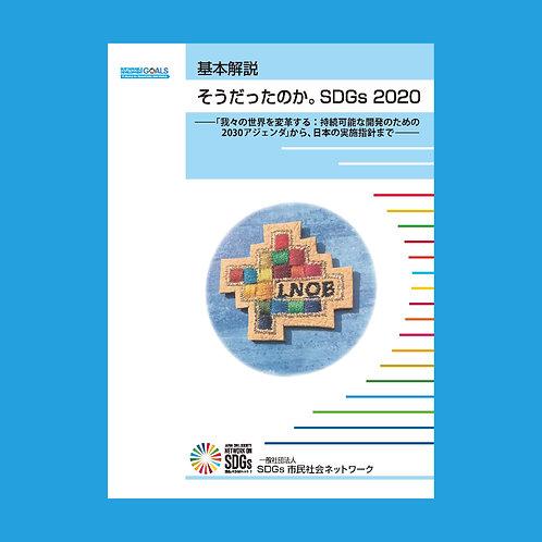 ② 書籍「基本解説 そうだったのか。SDGs 2020 ―我々の世界を変革する: 持続可能な開発のための2030 アジェンダから、日本の実施指針まで―」