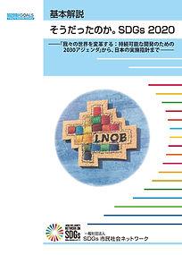 SDGs表紙5.jpg