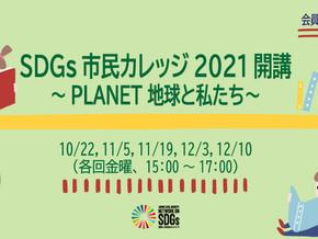 オンライン講座:SDGs市民カレッジ2021~PLANET 地球と私たち~