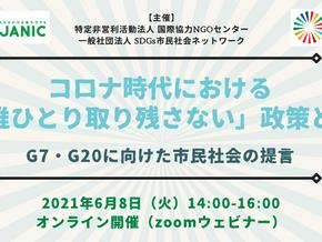 6/8 公開イベント [コロナ時代における「誰ひとり取り残さない」政策とは:G7・G20に向けた市民社会の提言]