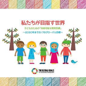 SDGs_ChildFriendly1605 1.jpg