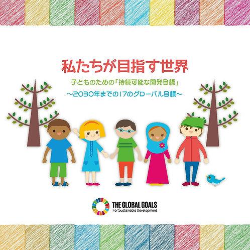 ⑥ 子ども・若者向けのハンドブック『私たちが目指す世界 子どものための「持続可能な開発目標」』日本語版