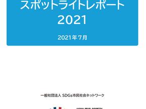 (7/30開催)日本におけるSDGsの達成状況を評価~市民社会の視点からの評価レポート公開~
