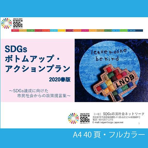⑤ SDGs ボトムアップ・アクションプラン 2020 春版