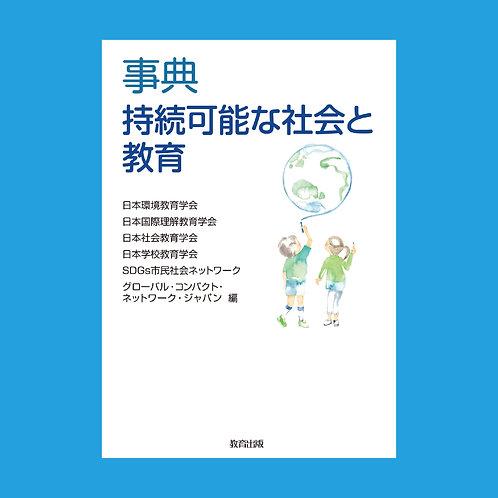 ⑦ 事典 持続可能な社会と教育(教育出版、2019 年)