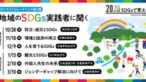 朝日新聞XSDGsジャパン共催イベント「地域のSDGs実践者に聞く」参加者募集!