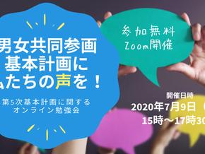ジェンダーユニットより:【ご案内】男女共同参画基本計画に私たちの声を!第5次基本計画に関するオンライン勉強会