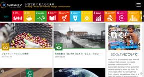 [SDGs.TV] SDGs市民社会ネットワークが紹介されました!