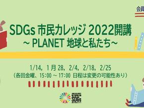 オンライン講座:SDGs市民カレッジ2021~PLANET 地球と私たち~【開催日程変更】