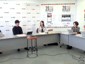 朝日新聞共催イベントSDGs書籍の著者に聞く 第4回レポート