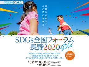 【1/30-31 SDGs全国フォーラム長野2020】SDGsジャパンが後援・登壇
