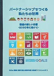 Partnership-SDGs_cover.png