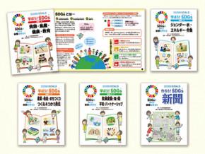 『SDGsを学んで新聞を作ろう (全5巻)』の監修を実施