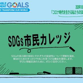 SDGs市民カレッジ2020 「コロナ時代を生きる私たちのSDGs」開催