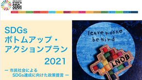 9/22 「SDGsボトムアップ・アクションプラン2021」発表