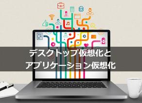 VDIを検討するなら知っておきたい「デスクトップ仮想化」と「アプリケーション仮想化」の違い