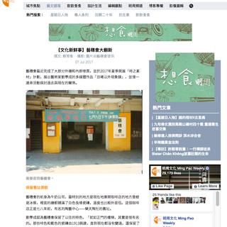 明周文化 Ming Pao Weekly