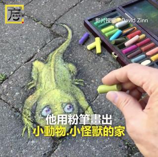 畫在路邊的繪本!他用粉筆填補世界的殘缺