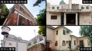 政府再推活化歷史建築 粉嶺聯和市場等四項目 公開招標