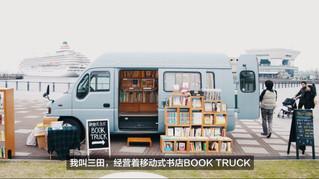 「這家書店5年搬家300次,還在堅持」