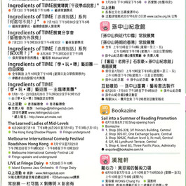HKTDC Cultural July Activity Map