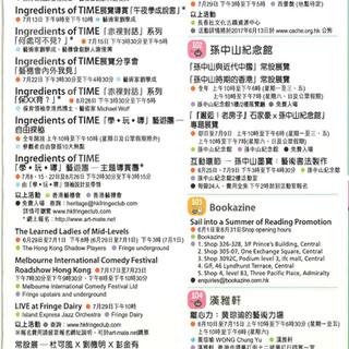 HKTDC Cultural July Activity Map