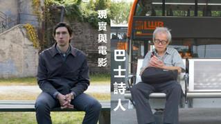 【柏德遜‧對倒】香港也有巴士詩人(上)「我的生活沒這般唯美」