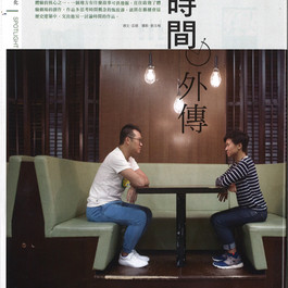 Ming Pao Weekly P.1