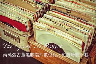 The Great 78 Project 兩萬張古董黑膠唱片數位化,開放免費聆聽下載