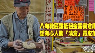 【多圖】巧手造皮鞋自力更生 八旬鞋匠難抵租金需棄倉庫 急賣皮革謀生活費