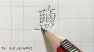 鉛筆真的是很溫暖的寫字工具