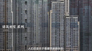 MICHAEL WOLF: Hong Kong's Architecture of Density