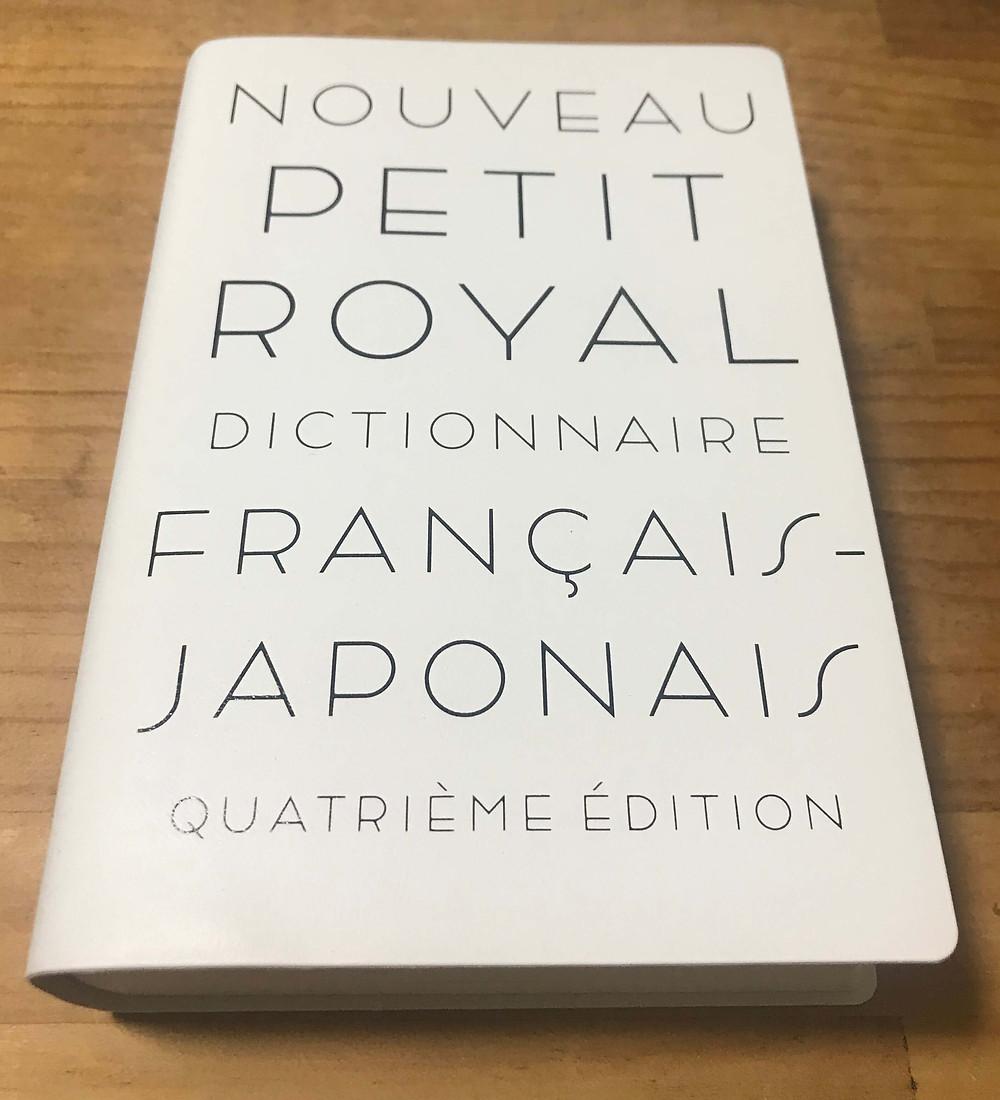 フランス語愛用辞書:プチ・ロワイヤル仏和辞典[第4版]NOUVEAU PETIT ROYAL DICTIONNAIRE FRANCAIS-JAPONAIS QUATRIEME EDITION