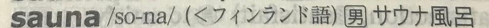 プチ・ロワイヤル仏和辞典[第4版] P1410 右下