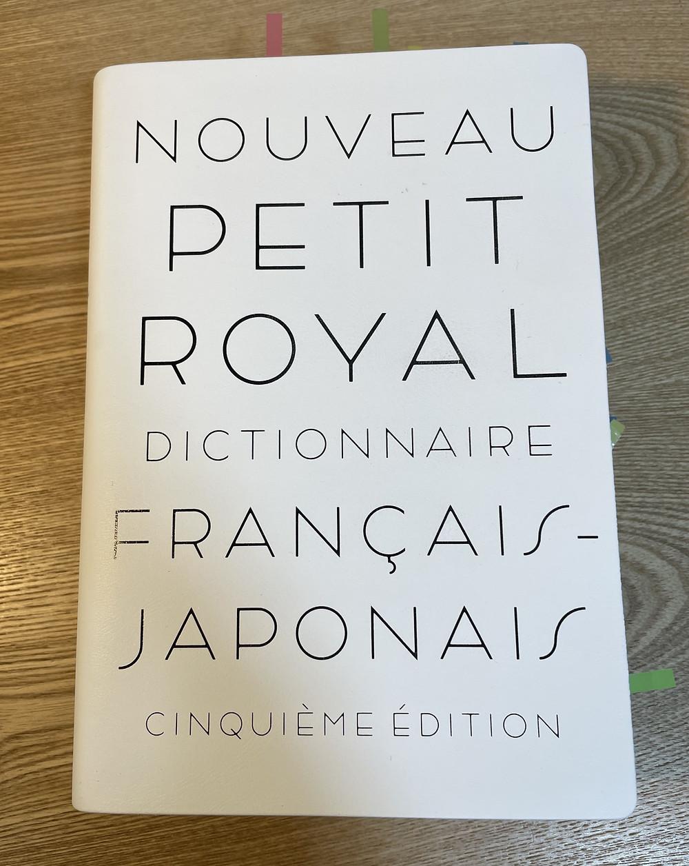 プチ・ロワイヤル仏和辞典の最新版です