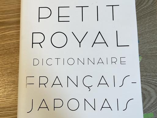 知らないと損!【フランス語学習を飛躍させる】仏和辞書の使い方